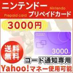 ニンテンドープリペイド 3000円 コード通知 ヤフーマネー使用可