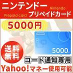 ニンテンドープリペイド 5000円 コード通知 ヤフーマネー使用可