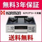 【3年保証無料】*ハーマン*LW2265TCSG[L/R] ガスコンロ・ガステーブル Gクリアコート天板 水無両面焼【送料・代引無料】