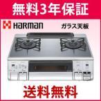 *ハーマン*LW2268TSQSI[L/R] ガスコンロ・ガステーブル ガラス天板 水無両面焼【送料・代引無料】