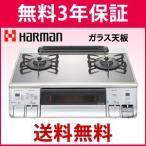 *ハーマン*LW2268TSKSI[L/R] ガスコンロ・ガステーブル ガラス天板 水無両面焼【送料・代引無料】