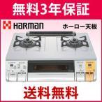 *ハーマン*LW2266TQ2SI[L/R] ガスコンロ・ガステーブル ホーロー天板 水無両面焼【送料・代引無料】