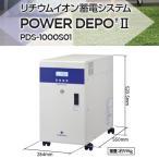 【送料無料】【代引・後払不可】*住友電工* リチウムイオン蓄電システム PDS-1000S01 POWER DEPO II 長寿命・大容量 蓄電池容量2.9kWh