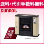 ☆*サンポット*UFH-703SX O FF式石油暖房機器 床暖房機能内蔵 木造18畳/コンクリート29畳【UFH-703SX Nの後継品】【送料・代引無料】