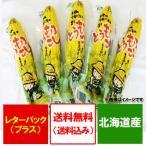 「北海道産 とうもろこし」 トウモロコシ とうもろこし とうきび 1本から レトルトとうもろこし 1本 本日の特価「税込 389円」