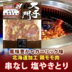 【加工地北海道 鶏もも 焼き鳥】北海道加工 やきとり 串なしの焼鳥 300g 味付き 塩ヤキトリ 鶏モモ肉