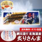 「北海道 さんま 送料無料」 北海道産 さんま(炙り焼き) 2尾入×1個