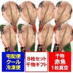 赤魚 干物 あかうお 開き 1枚真空×8枚セット 価格 6216円 干物 ギフト セット 赤魚(あかうお・あかさかな)