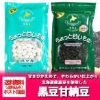 送料無料 甘納豆 北海道 北海道産の黒豆を使用 甘納豆 セット 2種類セット 価格 1250 円 ポイント消化 送料無料 甘納豆