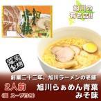 青葉 味噌ラーメン(旭川ラーメン)生麺を送料無料でお届け