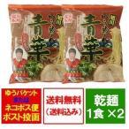 旭川 人気ラーメン店 青葉 醤油ラーメンを送料無料