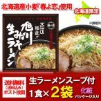 pointhonpo_asahikawa-ramen-miso2