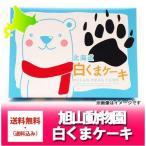 「旭山動物園 お土産 送料無料」北海道 白くま ケーキ 8個入 価格 952 円
