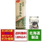 北海道 グリーンアスパラ めん 送料無料 北海道のグリーンアスパラを使用 アスパラめん 200 g×1束 価格 540 円 送料無料 メール便 うどん お試し 昆布つゆ 付