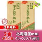 「北海道産 アスパラめん(麺) 送料無料」北海道のアスパラを使用したアスパラめん(麺) 200 g×2束 価格 890 円「送料無料 メール便 うどん」