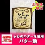 北海道 飴 送料無料 北海道 限定 ふらののバターを使用した ふらの バター飴 120 g 送料無料 メール便 バター飴 価格 555 円 ゾロ目