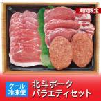 「北海道 豚肉 送料無料」 北海道 北斗ポークのバラエティセット(生姜焼き用・ステーキ用・ハンバーグ) 価格 4600 円