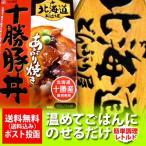 北海道 十勝 豚丼 送料無料 メール便 北海道 十勝産 豚肉使用 十勝豚丼あぶり焼(十勝豚丼の具/十勝 名物 豚丼/十勝 豚丼) 価格 790 円