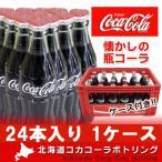 コカコーラ(コカ・コーラ) 瓶 ケース 懐かしのビンコーラ190ml 24本入ケースも付属です!