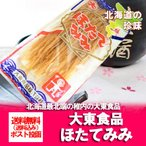 北海道 帆立 珍味 送料無料 ホタテ 大東食品のほたてみみ(チンミ) 酒の肴に珍味を送料無料で 1袋 133g 価格 1330 円