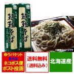 「北海道 そば 送料無料 乾麺」 北海道 の 韃靼(だったん)そば 200g×2束 「送料無料 メール便 そば」