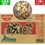 北海道限定 カップ麺 鴨だしそば どん兵衛 日清食品 鴨だし 蕎麦 12食入×1ケース(1箱) 価格 2376円