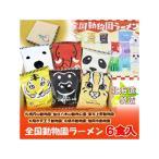 「Yahoo限定商品」「北海道 ラーメン 送料無料」 全国動物園 ラーメン セット 6食入 化粧箱入 通常価格 2580円 クーポン利用可能