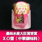 「北海道 帆立屋しんや xo醤」オホーツク流 旨味調味料 オホーツク醤 XO醤(エックスオージャン) 80g
