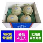 メロン 送料無料 北海道 赤肉メロン 富良野メロン 北海道産の富良野メロン 8kg 4玉入 1箱(1ケース)価格 6480円 メロン 優品