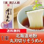 「北海道 そうめん 送料無料 乾麺」 北海道産地粉を使用した 北海道(ほっかいどう)ソーメン(素麺) 200g×1束 「送料無料 メール便 そうめん」