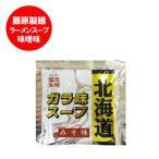 北海道 ラーメンスープ 藤原製麺 製造 ラーメンスープ・北海道 ガラ味スープ(ガラスープ) みそ/味噌 ラーメンスープ 小袋 1個 価格 60円