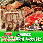 「焼肉 カルビ 牛肉」加工地北海道の牛肉(牛)カルビ 味付 牛カルビ 300 g×3袋 カルビ焼のたれ 付き 価格 2700円 カルビ/カルビー (ナーベル)