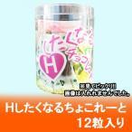 チョコレート Hしたくなるチョコレート(12粒入) 価格 648円 チョコレート 菓子 プレゼント イベント