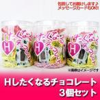 チョコレート ギフト Hしたくなる チョコレート(12粒入) 3個セット 化粧箱入 価格 2100円 チョコレート イベント