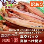 訳あり 北海道 ほっけ 干物 北海道産 真ほっけ 1枚 価格 555円 ホッケ開きを真空パックにしてお届け