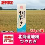 「北海道 ひやむぎ 送料無料 乾麺」 北海道産地粉を使用した 北海道(ほっかいどう)冷麦 200 g×1束 「送料無料 メール便 ひやむぎ」価格 200 円