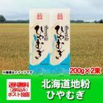 「北海道 ひやむぎ 送料無料 乾麺」 北海道産地粉を使用した 北海道(ほっかいどう)冷麦 200 g×2束 「送料無料 メール便 ひやむぎ」