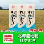 北海道 ひやむぎ 送料無料 乾麺 北海道産地粉を使用 北海道(ほっかいどう)冷麦 200 g×3束 価格 501 円 ポイント消化 501 クーポン 送料無料 メール便