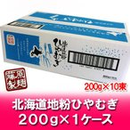 「北海道 ひやむぎ 送料無料 乾麺」 北海道産地粉を使用した 北海道(ほっかいどう)冷麦 1ケース(200g×10束入)