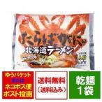 ラーメン 送料無料 タラバガニ/たらばがに/たらば蟹 ラーメン 味噌ラーメン 1食 袋麺 価格 500 円 つらら オホーツクの塩 使用 ラーメン みそ ラーメン