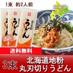 「北海道 うどん 送料無料 乾麺」 北海道地粉を使用! 北海道(ほっかいどう)うどん 200g×3束 「送料無料 うどん メール便」