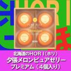 北海道 夕張メロン ゼリー 送料無料 ホリの夕張メロンゼリー プレミアム 95g×4個入り 化粧箱入 価格1600円