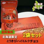 (北海道限定 とうきびチョコ 送料無料)(ホリ・HORI) の とうきびチョコ ハイミルク(10本入)2袋セット(チョコレート菓子)