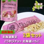 (北海道限定 とうきびチョコ 送料無料)(ホリ・HORI) の とうきびチョコ 北海道いちご(10本入)2袋セット(チョコレート菓子)
