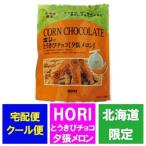 北海道限定 とうきびチョコ ホリ とうきびチョコ・HORI とうきびチョコ 夕張メロン(10本入) 価格 360円 ポイント消化 チョコレート 夕張メロンスイーツ