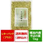 蕎麦の実 送料無料 北海道 幌加内産 そば丸抜き 1kg(1000 g) 価格 1900 円 ポイント消化 そばの実 送料無料