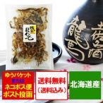 北海道 ほたて貝ひも 送料無料 お酒の肴に欠かせない 北海道産 ホタテ貝ひも 珍味 おつまみ 90 g 価格 800 円 送料無料 珍味 メール便