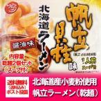 「北海道 ほたてラーメン 送料無料」ほたて/帆立/ホタテ ラーメン 乾麺 スープ付 2袋セット(醤油スープ)「送料無料 ラーメン 乾麺」