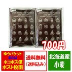 ホットケーキミックス 送料無料 北海道産小麦粉・塩 使用ふわふわ パンケーキミックス(無糖) 150g×2袋 価格 700 円 ポイント 700 クーポン