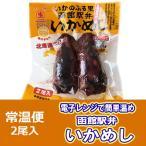 北海道のいかめし(いか飯)は 北海道産のするめいかを使用 「函館駅弁 いかめし(いか飯)」 2尾入り 価格 648円